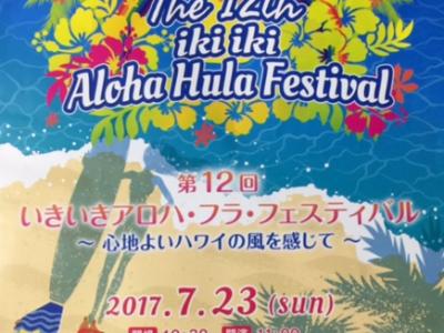 第12回 いきいきアロハ・フラ・フェスティバル