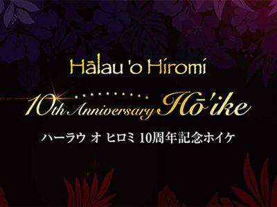 10周年記念ホイケ終了のご報告と御礼