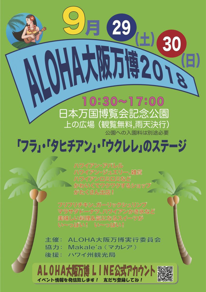 ALOHA大阪万博2018