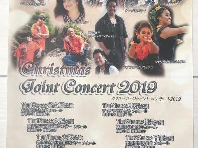 クリスマスジョイントコンサート2019に出演します